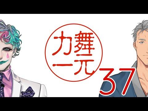 【にじさんじ】ラジオ「舞元力一」#37【舞元啓介/ジョー・力一】