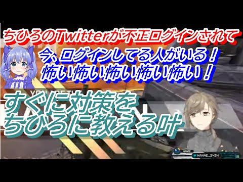勇気ちひろのTwitterが不正ログイン(?)される中、チャンピオンを獲る叶【にじさんじ切り抜き】
