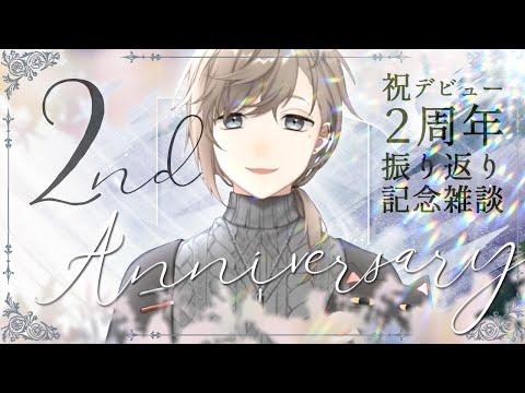 2周年記念枠 2年分のお話しよっか【にじさんじ/叶】