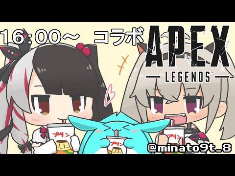 【APEX 】16:00~コラボ【夜見れな/にじさんじ】