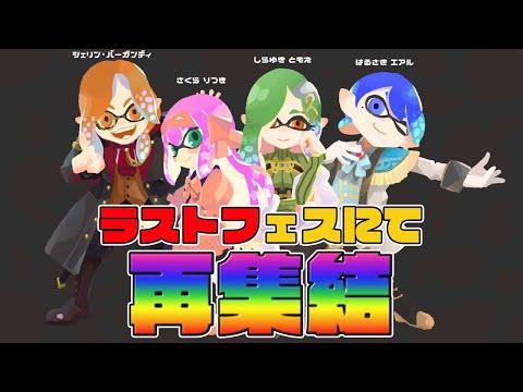 【スプラトゥーン2】再集結!意外と強いらCチーム 🌸✨【にじさんじ/桜凛月】