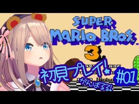 【スーパーマリオブラザーズ3】やるるッ!!!【鈴原るる/にじさんじ】