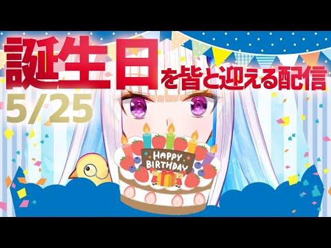 【誕生日記念】みんなのお祝いメッセージを開封する【にじさんじ/リゼ・ヘルエスタ】