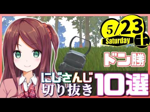 【日刊 にじさんじ】切り抜き10選【2020年5月23日(土)】