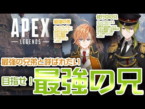 【APEX】渋谷の最強兄弟になりたい兄の修行【にじさんじ/渋谷ハジメ】
