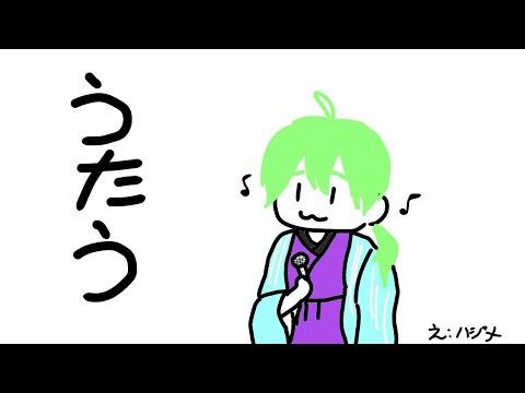 【うたわく】うたう【にじさんじ/渋谷ハジメ】