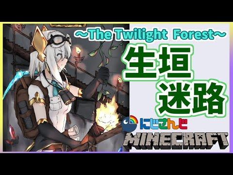 #06【Minecraft~The Twilight Forest~】生垣迷路攻略【アルス・アルマル/にじさんじ】