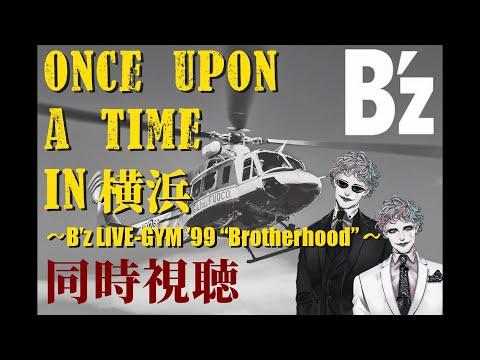 【B'z/Brotherhood横浜】伝説のLIVE-GYM同時試聴【にじさんじ/ジョー・力一】