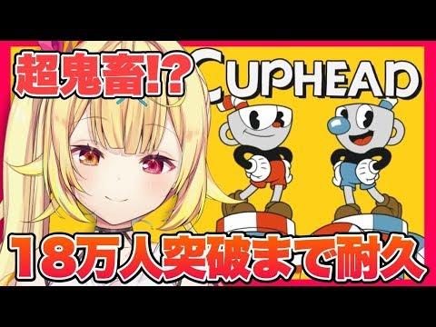【耐久】夢の国?!鬼畜ゲー『Cuphead』に挑戦!!!!【星川サラ/にじさんじ】