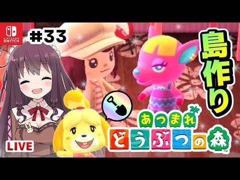 【あつ森】島クリエイターで島作りジェシカ姉(時間操作なし)マイデザイン服【あつまれどうぶつの森/Animal Crossing New Horizons】#33 Vtuber女性ゲーム実況Live