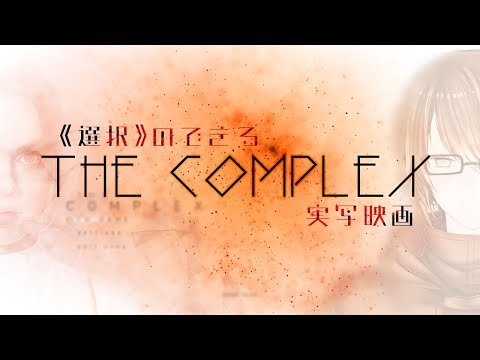 【The Complex】選択肢で物語が変わる実写アドベンチャー【黛 灰 / にじさんじ】