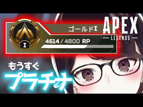 【Apex】あと200RPでプラチナ!いけるまでがんばる!【にじさんじ/瀬戸美夜子】
