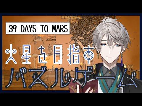 【39 Days to Mars】火星を目指す探検家のお話【甲斐田晴/にじさんじ】