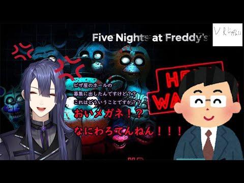 【Five Nights at Freddy's】ピザ屋のホールのバイト募集したはずなのに夜勤の警備に回されたんだが??【にじさんじ/長尾景】