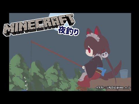 【Minecraft】わたしはマイクラで夜釣り、みんなは寝落ち【戌亥とこ/にじさんじ】