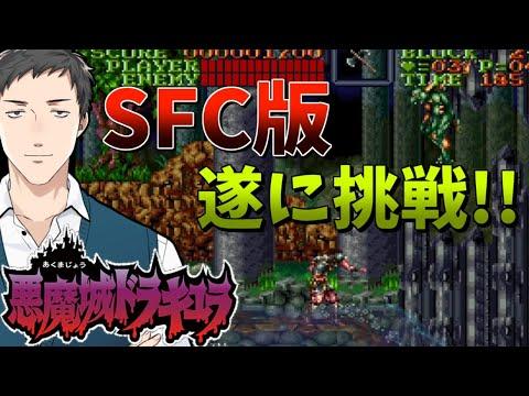 【悪魔城ドラキュラ(SFC)】不朽の高難度タイトル、遂にスーファミ版に挑戦!【にじさんじ/社築】