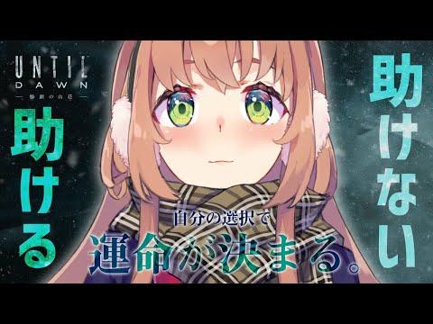 #1【Until Dawn】陽キャとヲタクと女のビックリ物語【本間ひまわり/にじさんじ】
