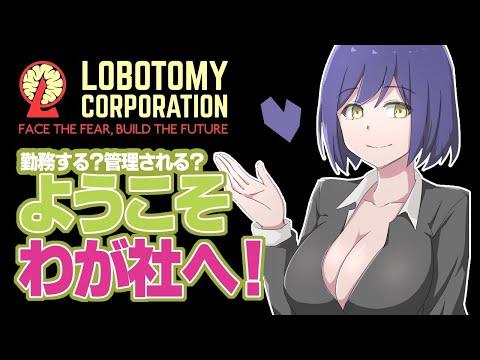 ロボトミー社に入社が決まりました 💜 【にじさんじ/静凛】