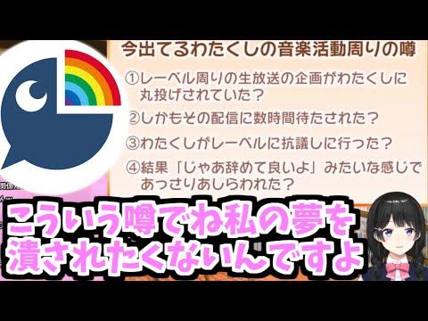 【公式の見解】にじさんじの黒い噂について事実を述べる月ノ美兎