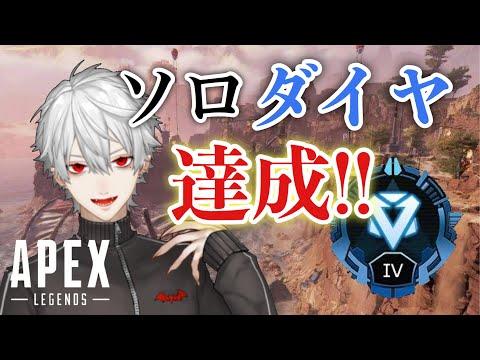 【APEX】葛葉、ついにソロダイヤモンド達成!!!【にじさんじ切り抜き/vtuber】
