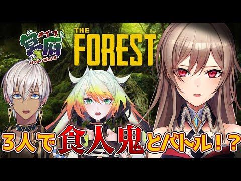 【The Forest】仲良し三人が森で遭難してしまった件【フレン・E・ルスタリオ/にじさんじ】