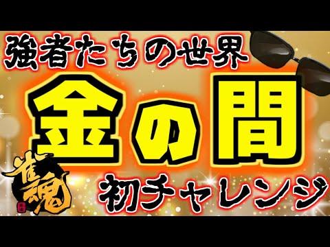 【雀魂 】金の間 初チャレンジ【 にじさんじ / グウェル・オス・ガール】