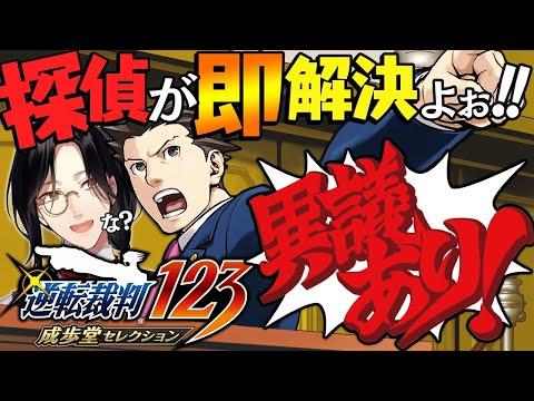 【逆転裁判1 第一話】有罪判決RTA【シェリン/にじさんじ】