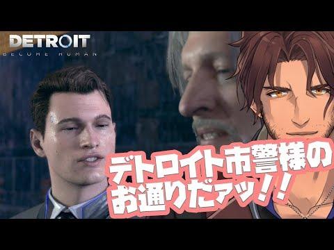 【Detroit: Become Human】ニンゲン・・・ホロボス・・・!【ベルモンド/にじさんじ】