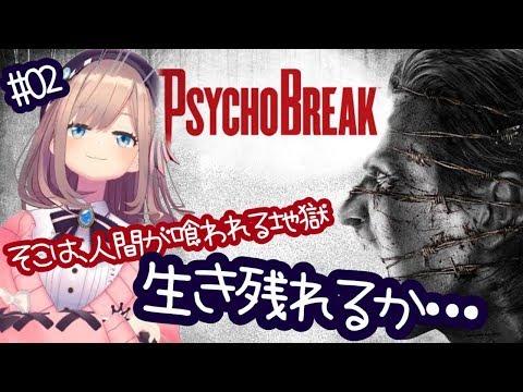 【PsychoBreak(サイコブレイク)】やったるるッ!【鈴原るる/にじさんじ】