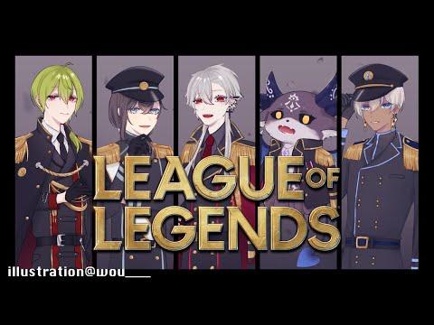 LOL|ERTのチーム練【にじさんじ/叶】