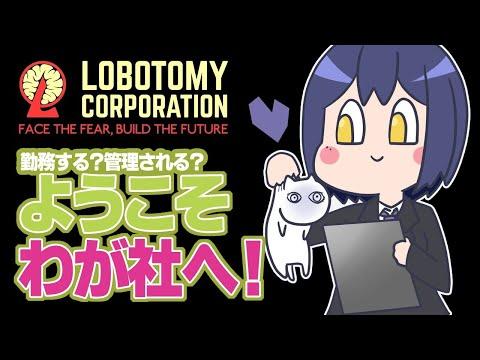 ロボトミー社に入社が決まりました 💜DAY6- 【にじさんじ/静凛】