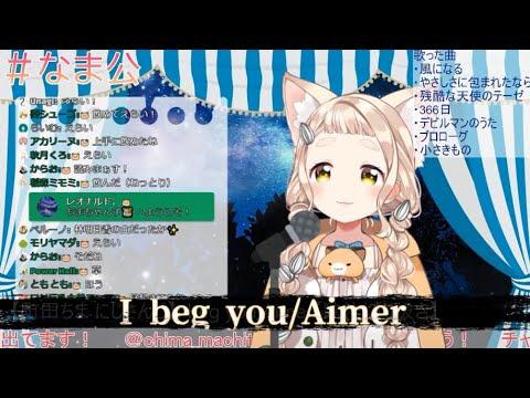【町田ちま/にじさんじ】I beg you/Aimer【記念歌枠切り抜き】