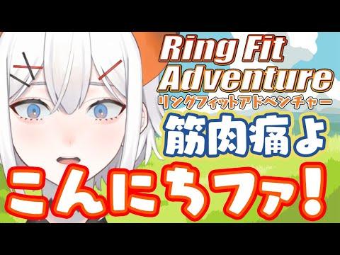 #5【リングフィットアドベンチャー】筋肉痛に負けなイ!【にじさんじ/レヴィ・エリファ】