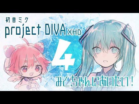 よ~みくちゃんがだいすきなうみうしはみくちゃんにあいたい4【初音ミク -Project DIVA- X HD】~