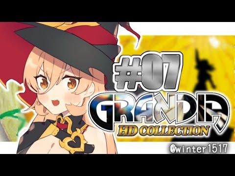 【#07 グランディアHDリマスター】ラップのこと好きになる気しかしない【にじさんじ/ニュイ・ソシエール】