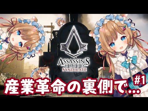 #1【#アサシンクリード シンジケート】はわわ…産業革命の裏側でうごめく謎の組織に立ち向かいます!【#エリーコニファー/#にじさんじ】Assassin's Creed Syndicate