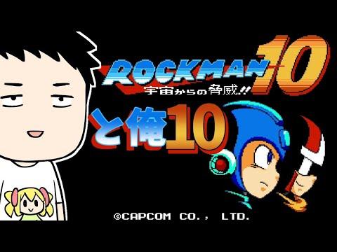 【ロックマン10 宇宙からの脅威!!】ハードなロックアクション、果たして10では如何に!?【にじさんじ/社築】