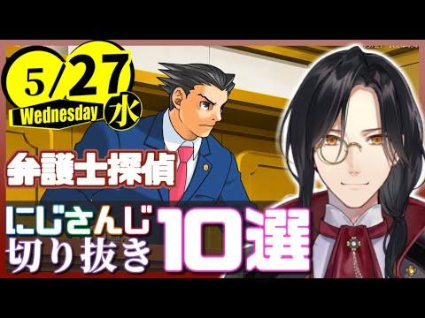 【日刊 にじさんじ】切り抜き10選【2020年5月27日(水)】