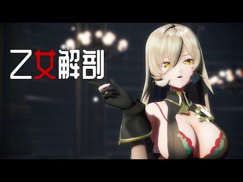 【MMD】ニュイ・ソシエール – 乙女解剖【にじさんじ】