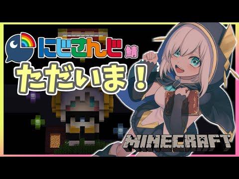 #01【Minecraft~にじ鯖~】seson2   思い…出した…【アルス・アルマル/にじさんじ】