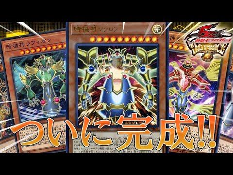 【遊戯王タッグフォース6】隠された最後の神!時械神マシロン!!【ましろ/にじさんじ】