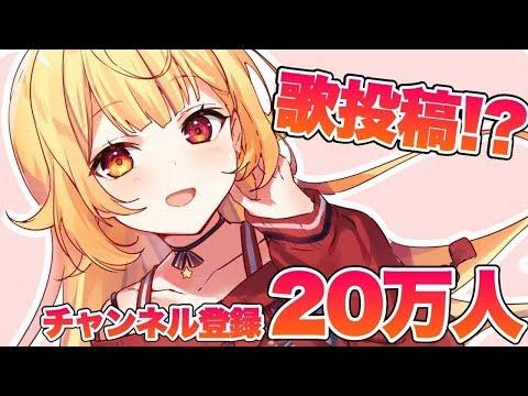 【雑談】20万人の瞬間を皆で迎えたい!!!【星川サラ/にじさんじ】
