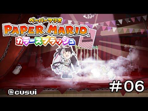 【ペーパーマリオ:カラースプラッシュ 】#06 色を取り戻せ!!【夜見れな/にじさんじ】