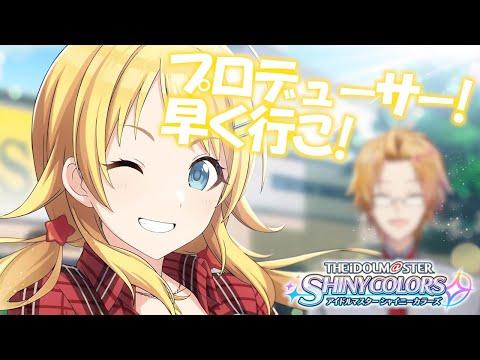 【シャニマス】クラスメイトを勘違いさせるアイドルNo.1【神田笑一/にじさんじ】