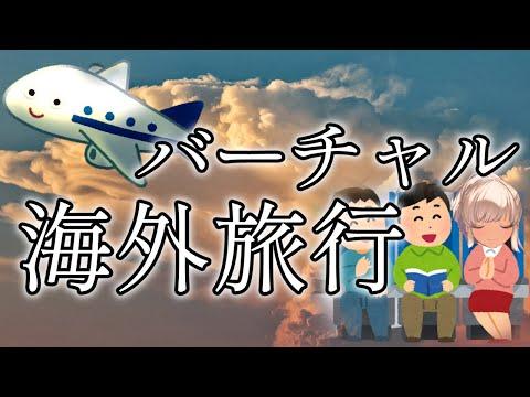 【バーチャル海外旅行】世界絶景ツアーに行こう。【にじさんじ/轟京子】