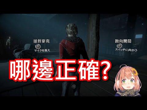 【Vtuber中文翻譯】意外失手將夥伴炸死的本間向日葵【直到黎明】