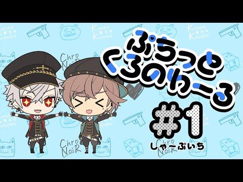 ぷちくろ#1「めんばーしっぷ!」