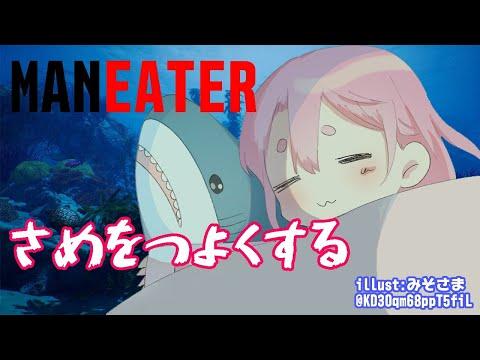 【Maneater】うちのサメが最強になるのよ【にじさんじ/愛園愛美】
