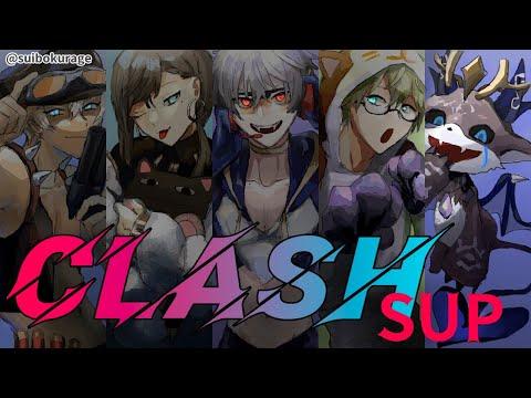 【LOL】今度こそかつ CLASH SUP【渋谷ハジメ/葛葉/叶/イブラヒム/でびでび・でびる】