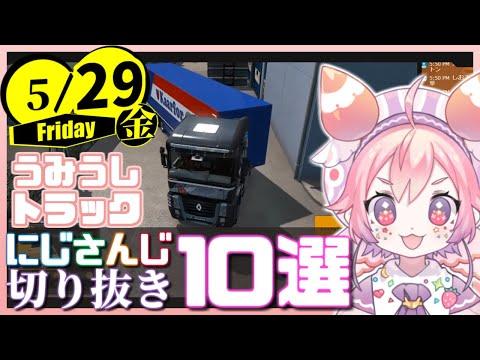 【日刊 にじさんじ】切り抜き10選【2020年5月29日(金)】